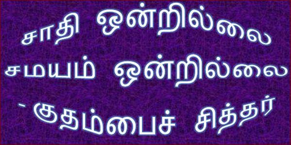 தலைப்பு-சாதி ஒன்றில்லை : thalaippu_chaathiondruillai_kuthambaichithar