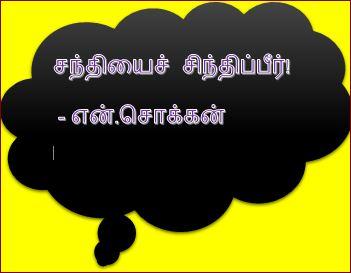 தலைப்பு-சந்தி, சிந்தி : thalaippu_chanthiyaichinthippeer