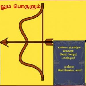 சேரர் – சொல்லும் பொருளும்: மயிலை சீனி.வேங்கடசாமி