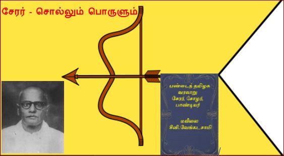 தலைப்பு-சேரர், மயிலை சீனி வேங்கடசாமி :thalaippu_cherar_sollumporulum_seenivengadasamy