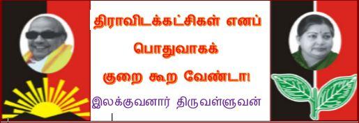 தலைப்பு-இதழுரை -திராவிடக்கட்சிகள் :thalaippu_dravidakatchikal_thiru_ithazhurai