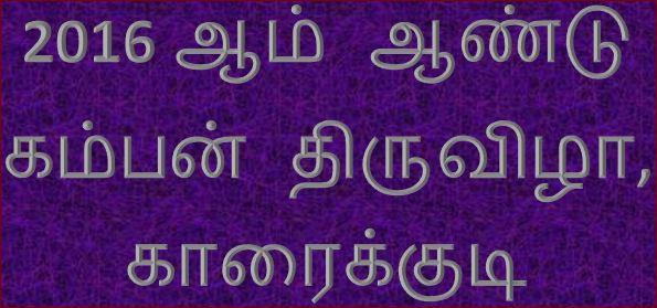 தலைப்பு-கம்பன்திருவிழா2016 : thalaippu_kambanthiruvizhaa2016