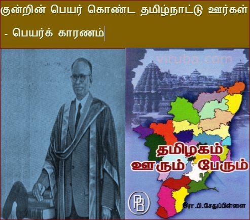 தலைப்பு-குன்று, இரா.பி.சேது :thalaippu_kundrinpeyarkonda uurgal_raa.pi,sethupilaai
