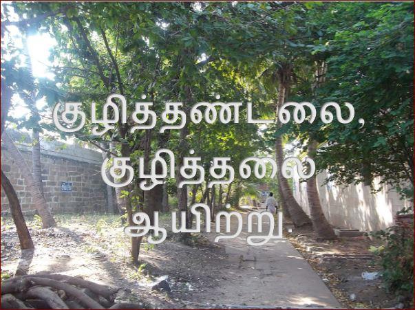 தலைப்பு-குழித்தண்டலை, குழித்தலைthalaippu_kuzhithalai