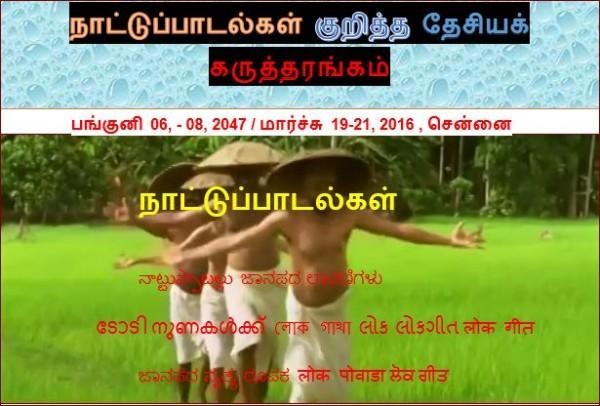 தலைப்பு-நாட்டுப்பாடல் தேசியக்கருத்தரங்கம் : thalaippu_naattupaadal_karutharangam