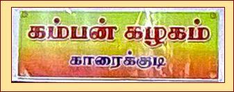thalaippu_pathaakai_kambankazhagam