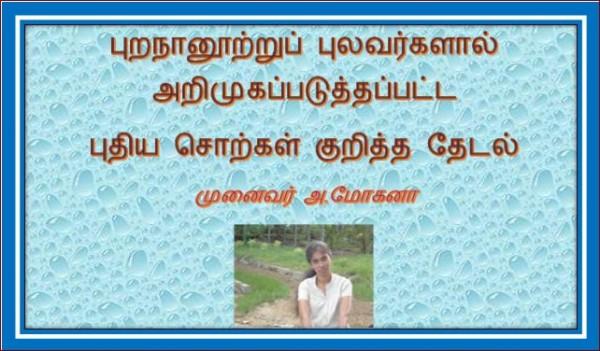 தலைப்பு-புறநானூற்றுச்சொற்கள்-அ.மோகனா : thalaippu_puranaanutrusorkal_mohana