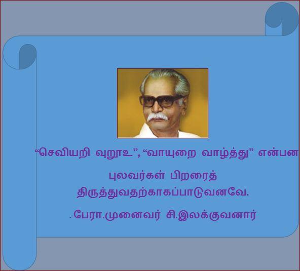 தலைப்பு-செவியறிவுறூஉ - thalaippu_seviyarivuru_S.Ilakkuvanar