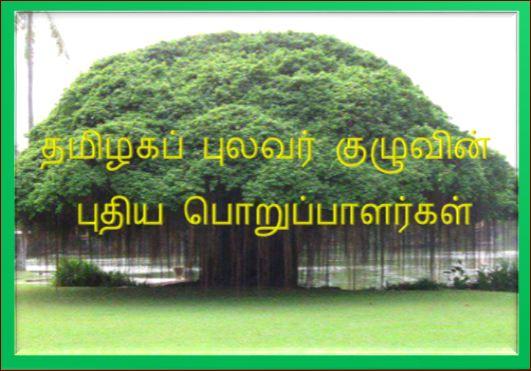 தமிழகப்புலவர் குழு, பொறுப்பாளர்கள்  : thalaippu_thamizhagapulavarkuzhu02