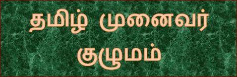தலைப்பு-தமிழ்முனைவர் குழுமம் : thalaippu_thamizhmunaivarkuzhumam