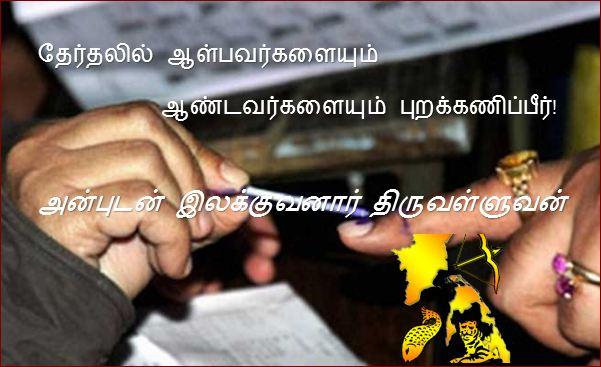 தலைப்பு- ஆண்டவர்களைப் புறக்கணிப்பீர் :thalaippu_thearthal_purakkaanippeer_ithazhurai_thiru