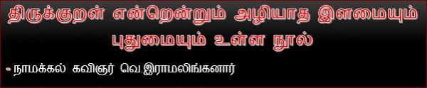 தலைப்பு-திருக்குறள் அழியாதநூல் :thalaippu_thirukkural_ve.ramalingampillai