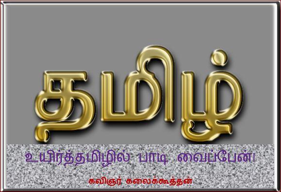 தலைப்பு-உயிர்த்தமிழில் பாடி வைப்பேன் : thalaippu_uyirthamizhil_kalaikuuthan