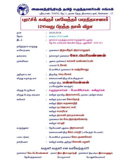 Invitation Bharathidasan 2016