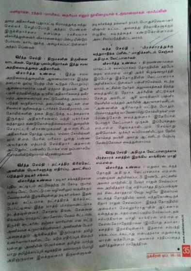 நக்கீரன், வந்த செய்தி, மட்டையாட்டஅணி-திரு02