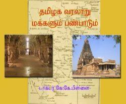 அட்டை-தமிழக வரலாறு :attai_thamizhagavaralaaru