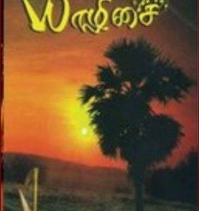 யாழிசை – நூலறிமுக விழா ஒளிப்படங்கள், தொரந்தோ