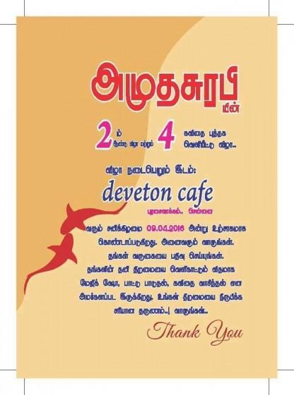 அழை-அமுதசுரபி ஆண்டுவிழா02 :azhai_amudhasurabi_nuulveliyeedu02