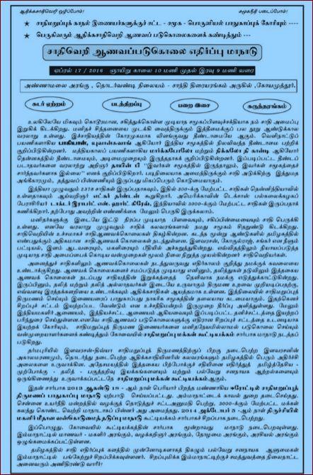 அழை-சாதிஎதிர்ப்புமாநாடு01 :azhai_chaathiethiruppumaanadu01