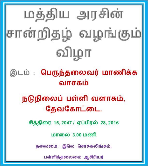 அழை-சான்றிதழ்விழா-மாணிக்கவாசகம் பள்ளி :azhai_manikkavasakampalli