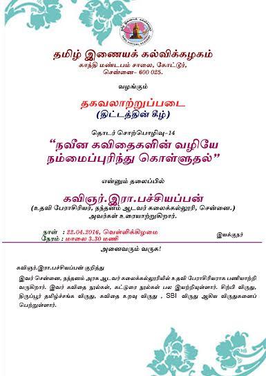 அழை-த.இ.க.-தகவலாற்றுப்படை :azhai_virtualuniv_thakavalaatrupadai
