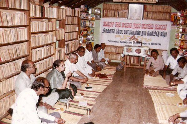 பெங்களூரு திருவள்ளுவர் மன்றம்09 :bangaluru_thiruvalluvarmandram09