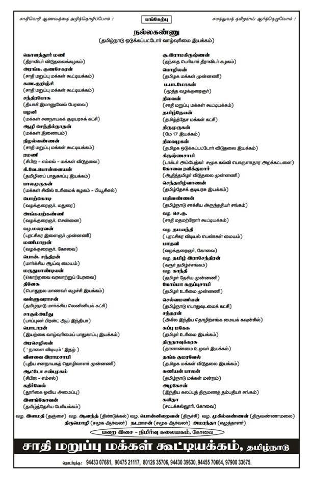 அழை-சாதிஎதிர்ப்புமாநாடு02 : chaathiethiruppumaanadu02