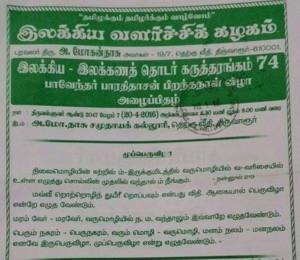 அழை-இ.வ.க.,திருவாரூர், தொடர்74-01 :i.va.kazhakam,thiruvarur,thodar 74-01