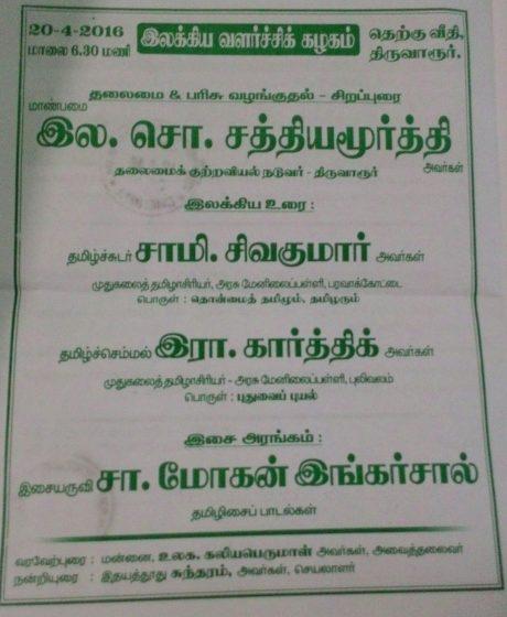 அழை-இ.வ.க.,திருவாரூர், தொடர்74-02 : i.va.kazhakam,thiruvarur,thodar 74-02