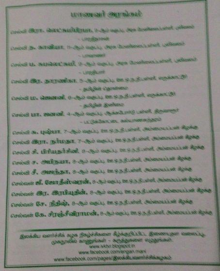 அழை-இ.வ.க.,திருவாரூர், தொடர்74-03 : i.va.kazhakam,thiruvarur,thodar 74-03