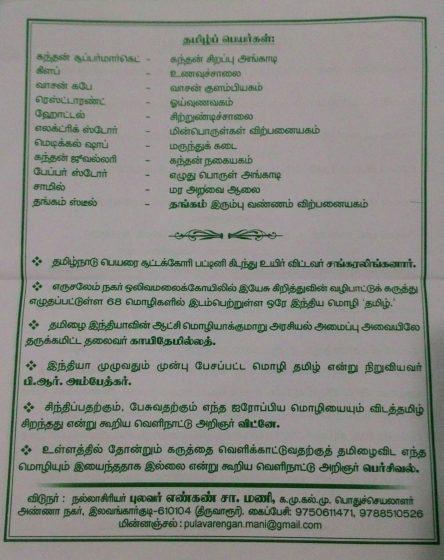 அழை-இ.வ.க.,திருவாரூர், தொடர்74-04 :i.va.kazhakam,thiruvarur,thodar 74-04