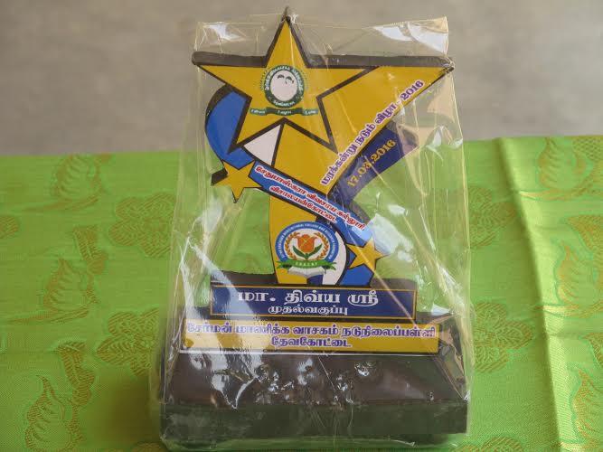 மாணிக்கவாசகம்பள்ளி,விருது01 : manikkavasakampalli_virudhu-karuthu01