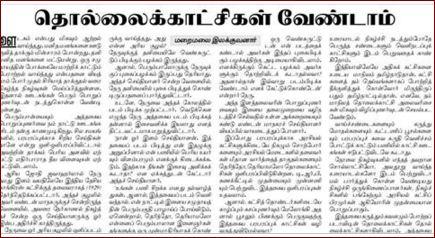 தினமணி, தொல்லைக்காட்சிகள் : maraimalaiannnankatturai_dinamani