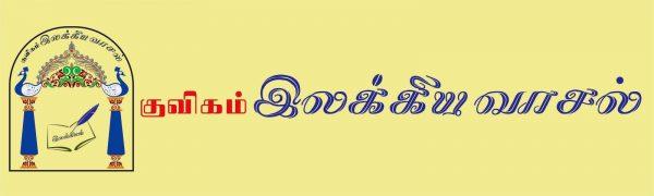 முத்திரை-குவிகம்,இலக்கியவாசல் :muthirai_kuvikamilakkiyavasal