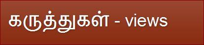 முகப்பு-கருத்துகள்வலைப்பூ, முத்திரை :muthirai_mukappu_karuthukal_views