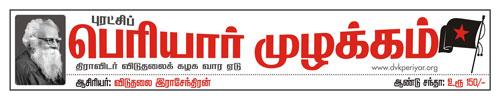 முத்திரை-புரட்சிப்பெரியார் முழக்கம் : muthirai_periyamuzhakkam_logo