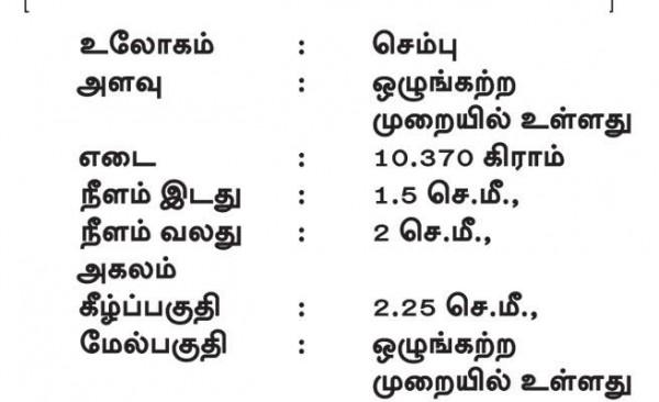 சங்கக்கால நாணயம்01 - விவரம் :naanayam02_vivaram