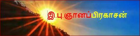 பெயர்-இ.பு.ஞானப்பிரகாசன் : peyar_gnanaprakasan_peyar