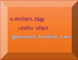 தலைப்பு-உரைபரவியவிதம்,இறையனார் : thalaippu-uraiparaviyavitham_iraiyanarkalaviyalurai