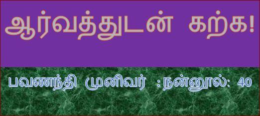 thalaippu_aarvathudankarka_nannuul