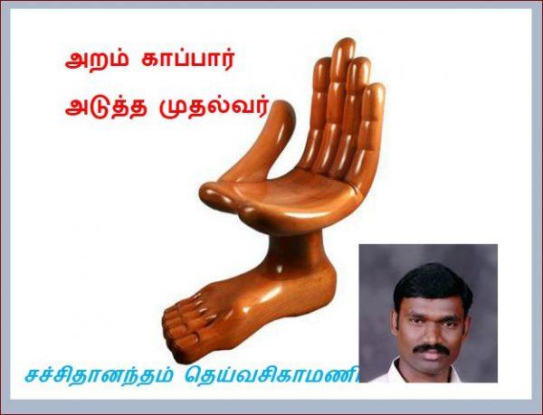 தலைப்பு-அடுத்தமுதல்வர், தெய்வசிகாமணி : thalaippu_aramkaappaar_deiyvachikamani