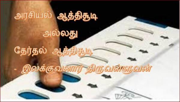 தலைப்பு-அரசியல் ஆத்திசூடி :thalaippu_arasiyal_aachichuudi_therthal_thiru