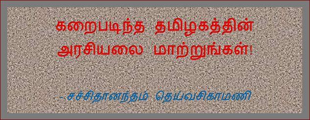 தலைப்பு-அரசியலை மாற்றுங்கள் : thalaippu_arasiyalaimaattrungal