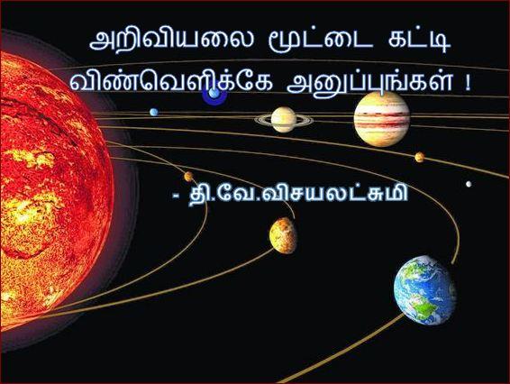 தலைப்பு-அறிவியலை விண்வெளிக்கே அனுப்புங்கள்-விசயலட்சுமி :thalaippu_ariviyalai_vinvelikke_anuppungal_visayalakkumi