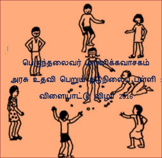 தலைப்பு- தேவகோட்டை,விளையாட்டுவிழழ02 : thalaippu_devakottai_vilaiyaattuvizhaa02