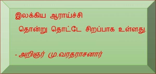 தலைப்பு-இலக்கிய ஆராய்ச்சி,மு.வ. : thalaippu_ilakkiyaaarraaychi_mu.va.