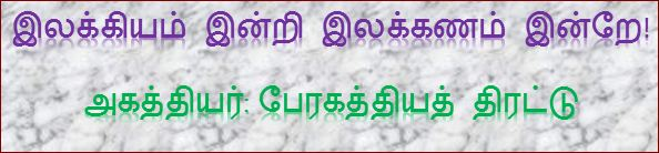 தலைப்பு-இலக்கியம் இன்றி இலக்கணம் இன்றே :thalaippu_ilakkiyamindri_ilakkanamindre