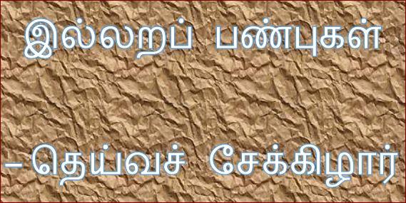 தலைப்பு-இல்லறப்பண்புகள்,சேக்கிழார் : thalaippu_illarapanbukal_chekkizhaar