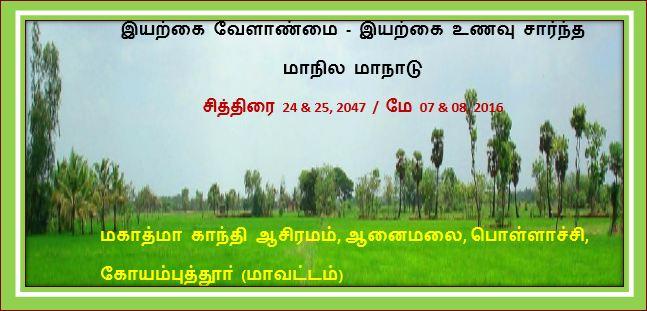 தலைப்பு-இயற்கை வேளாண் மாநாடு : thalaippu_iyarkaivelaanmai_maanaadu