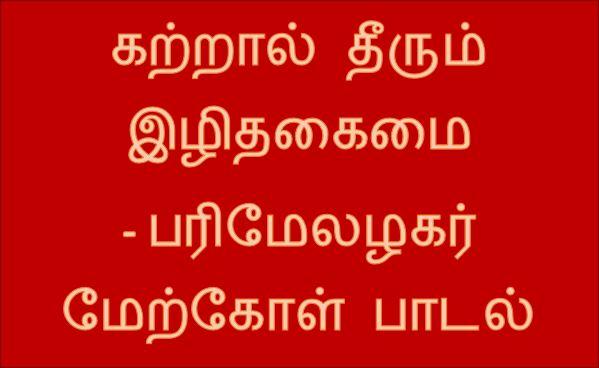 தலைப்பு-கற்றால் தீரும் இழிதகைமை : thalaippu_katraaltheerum_izhithakamai